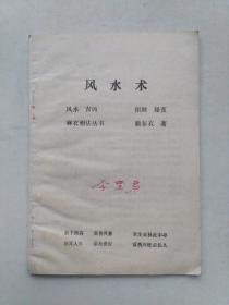 麻衣相法丛书:风水术