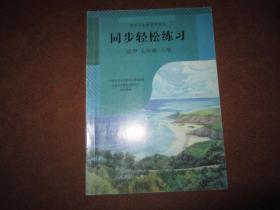 配合义务教育教科书 同步轻松练习 地理七年级 上册【未使用】