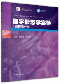 医学形态学实验(病理学分册)/iCourse教材·高等学校基础医学系列