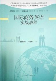 国际商务英语实战教程