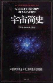 宇宙简史-无限宇宙中的无穷智慧