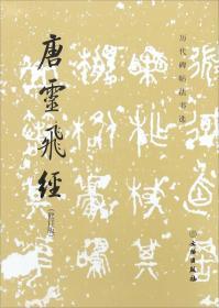 唐灵飞经(修订版)