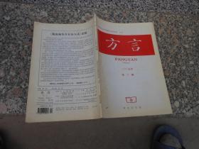 """杂志;方言2005年第3期;从石陂话""""水类字""""看南部吴语对闽北方言的影响"""