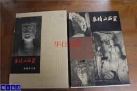 麦积山石窟 名取洋之助 日文版  带盒套 品好 包邮