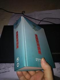古今汉语实用词典( 32开硬精装1230页私藏品一流)