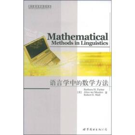 Mathematical Methods in linguistics语言学中的数学方法