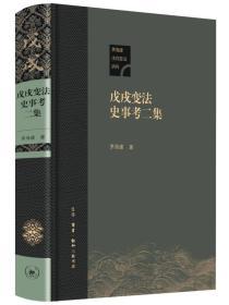 戊戌变法史事考二集 茅海建 著 9787108062208 生活·读书·新知三联书店 R
