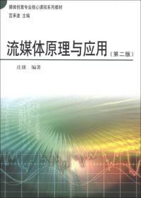 媒体创意专业核心课程系列教材:流媒体原理与应用(第2版)
