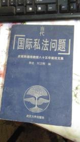 当代国际私法问题--庆祝韩德培教授八十五华诞文集 (仅印1000册)