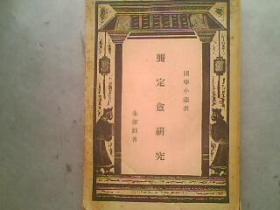 国学小丛书:《龚定盦研究》32开194页 竖版缺后皮