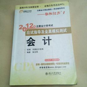 注册会计师全国统一考试辅导用书·轻松过关1·2012年注册会计师考试应试指导及全真模拟测试:会计