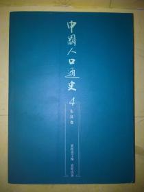 中国人口通史4.东汉卷