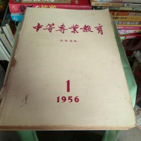 中等尃业教育1956第1一12期合宁本