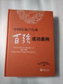 中国房地产行业百强成功案例