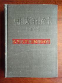 中国大百科全书 航空航天,精装乙种本,1985,1995一版二印