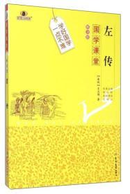 国学课堂:左传(解读版)