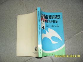 美国超级自然叫牌法:爱塞斯科学体系(85品小32开书名页有字迹1993年1版2印3万册297页叫牌丛书)40986