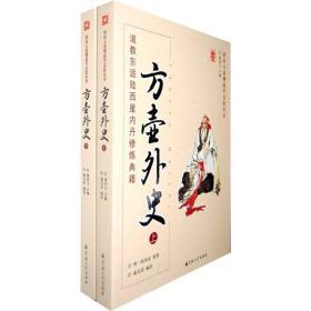方壶外史(上下册)