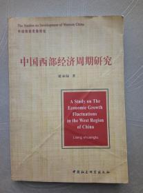 中国西部经济周期研究