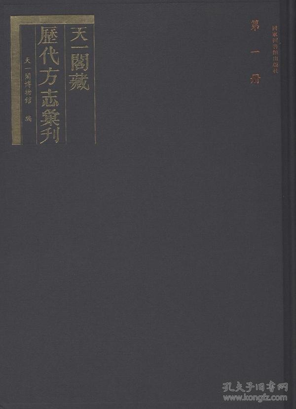 天一阁藏历代方志汇刊(全八百五十册)