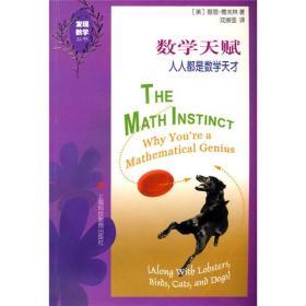 数学天赋:人人都是数学天才