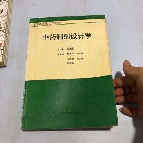 中药制剂设计学[签赠本]