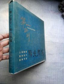 第一设计·阳光闲庭:上海楼盘室内设计经典作品
