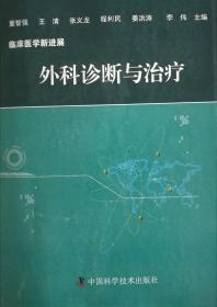 医疗技术与信息管理:外科诊断与治疗