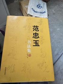 范忠玉书法集(签名本)