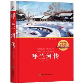 中小学生必读丛书 教育部新课标推荐书目 呼兰河传
