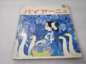 《バイアーニュ》稀缺!外文出版社 1985年1版1印 精装1册全