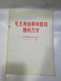 毛主席的革命路线胜利万岁    党内两条路线斗争大事记(1921-1967)