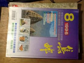 集邮;1996.8