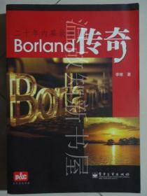 Borland传奇  (正版现货)