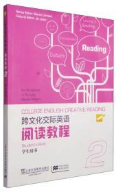 跨文化交际英语:阅读教程(第2册 学生用书)