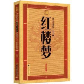 中华大字版·文化经典:通注通解红楼梦(上下)