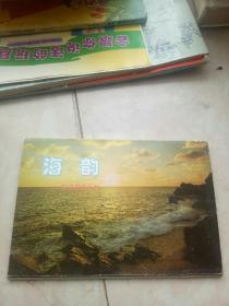 海韵--诗情画意系列明信片 一套10枚