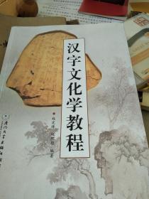 汉字文化学教程