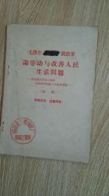 毛泽东 刘少奇 周恩来论劳动与改善人民生活问题