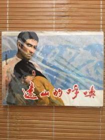 电影连环画《远山的呼唤》.中国电影出版社