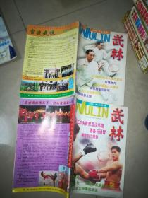 武林2001年1 2 3 4 5 6   6本合售   书如图片