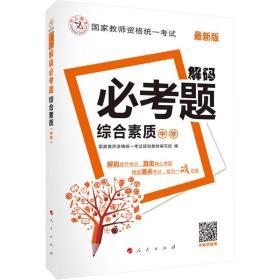 中人 解码必考题:综合素质(中学 最新版)/2016年国家教师资格统一考试