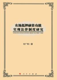 农地抵押融资功能实现法律制度研究(L)