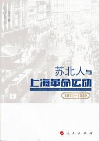 苏北人与上海革命运动:1921-1949