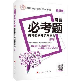 中人2016年国家教师资格统一考试·解码必考题:小学教育教学知识与能力