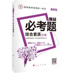 中人2016年国家教师资格统一考试·解码必考题:小学综合素质