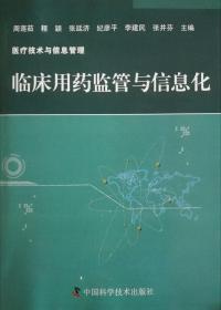 医疗技术与信息管理:临床用药监管与信息化