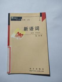 百种语文小丛书:新语词