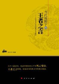 当代视野下的王者之言-中国诏书文化经典文本解读