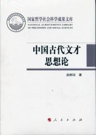 中国古代文才思想论(国家哲学社会科学成果文库)(2015)